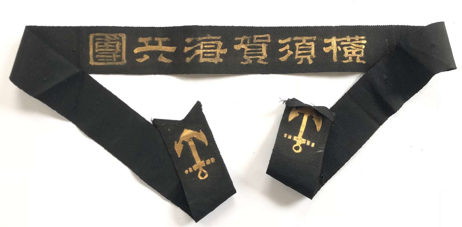 Imperial Japanese Navy Rating's Cap Tally.